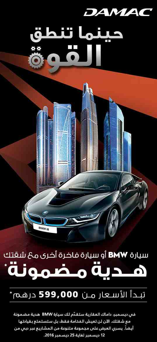BMW Car offer With Apartment