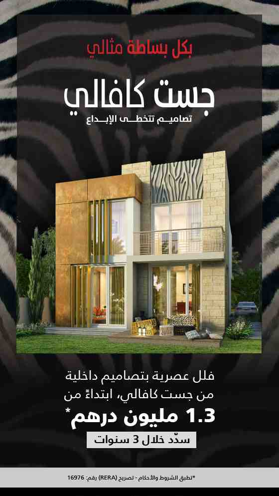 3 bed villas from AED 1.3M* call +919958959555 Just Cavalli @ Akoya Oxygen