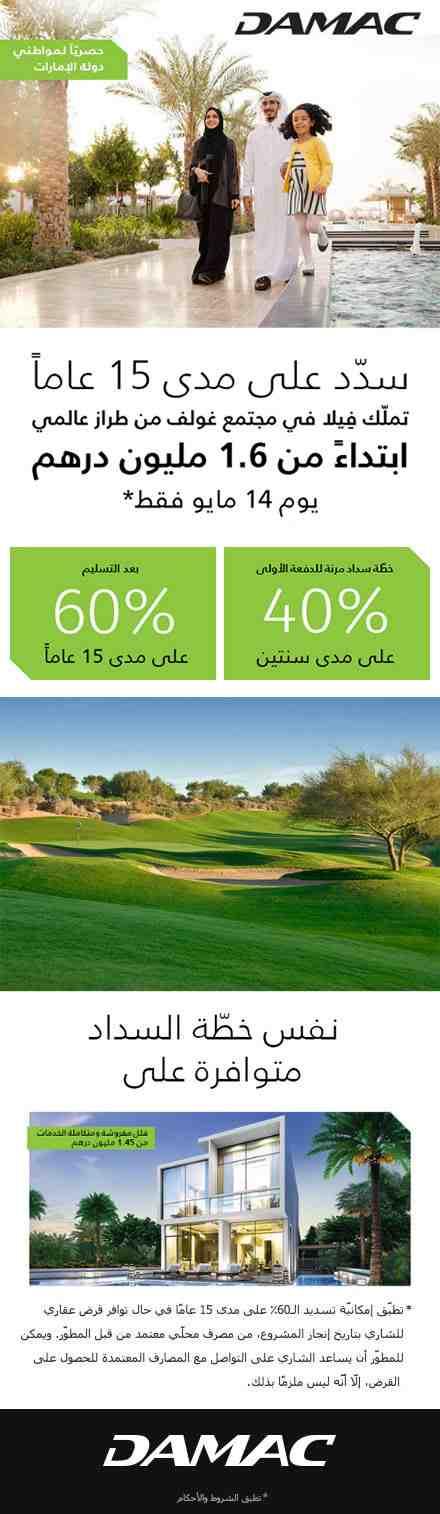 حصرياً لمواطني الإمارات، تملك فيلا و سدّد 60% على 15 عاماً بعد التسليم